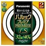 パナソニック 丸形蛍光灯(FCL) パルックプレミアLS 32&40W形 G10q ナチュラル色   2本入り FCL3240ENWLS2K