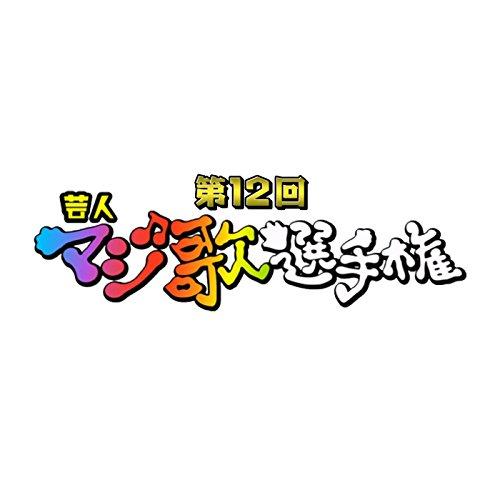 ゴッドタン 第12回芸人マジ歌選手権