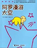 Harold's Trip to the Sky (Simplified Chinese)