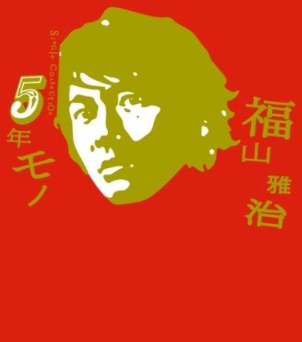 5年モノ (初回限定盤)