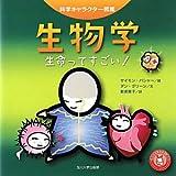 生物学—生命ってすごい! (科学キャラクター図鑑)