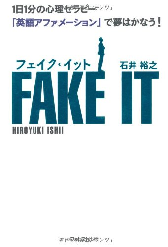 フェイク・イット~1日1分の心理セラピー「英語アファメーション」で夢はかなう!