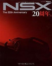 NSX20周年。 (CARTOP MOOK)