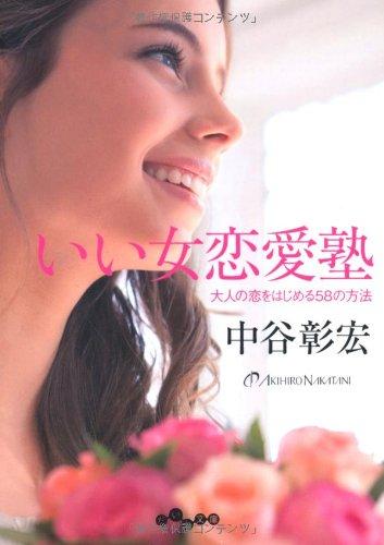 いい女恋愛塾 ~大人の恋をはじめる58の方法~ (だいわ文庫)