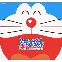 テレビアニメ30周年記念 ドラえもんテレビ主題歌全集