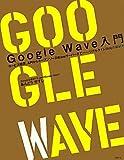 Google Wave ��� �T�[�r�X�T�v�AAPI����I�[�v���\�[�XWave�T�[�o�[�܂Ł\�\���A���^�C��Web�̍őO��