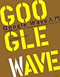 Google Wave 入門 サービス概要、APIからオープンソースWaveサーバーまで――リアルタイムWebの最前線