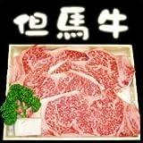 但馬牛サーロインステーキ200g×2枚【兵庫神戸牛・松阪牛の素牛】