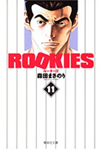 ROOKIES 11 (11) (集英社文庫 も 20-36)森田 まさのり