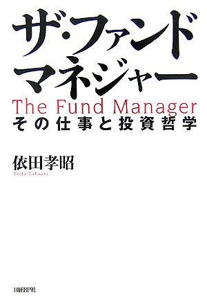 ザ・ファンドマネジャー その仕事と投資哲学