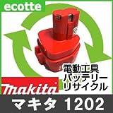 【お預かり再生】 マキタ 1202 12V 電池パック セル 詰め替えサービス 1個 【6ヶ月保証付き】 A-25317 バッテリー 交換 充電