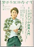 野性時代 第78号  KADOKAWA文芸MOOK  62331-80 (KADOKAWA文芸MOOK 80)