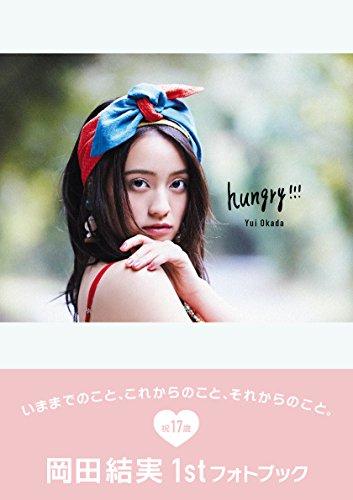 岡田結実 hungry!!! 大きい表紙画像
