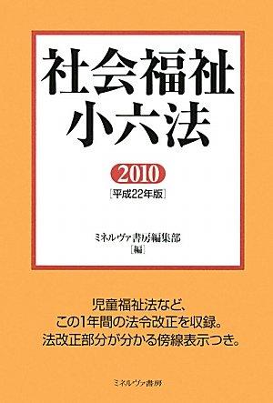 社会福祉小六法〈2010(平成22年版)〉