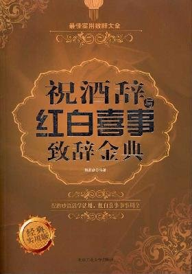 toast speech  weddings and funerals Golden(Chinese