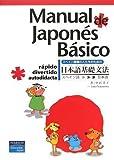 """スペイン語圏の人たちのための日本語基礎文法【Manual de Japones Basico/Desde principiantes hasta el tercer nivel de """"Nihongo Noryoku Shiken""""】"""