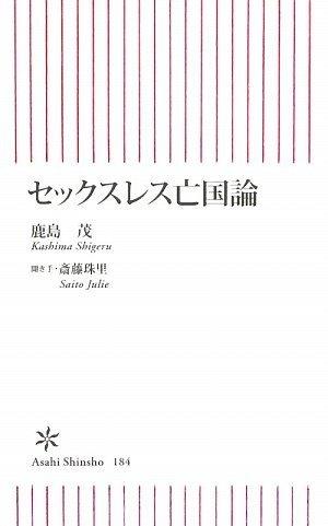セックスレス亡国論 (朝日新書)