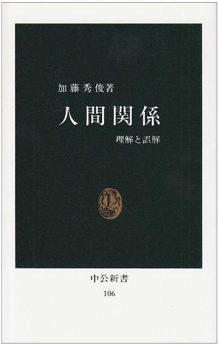 人間関係―理解と誤解 (中公新書 (106))
