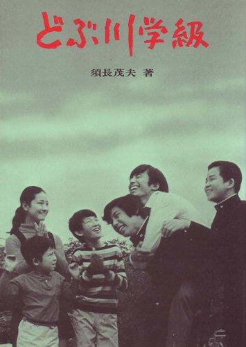 どぶ川学級 (1969年)