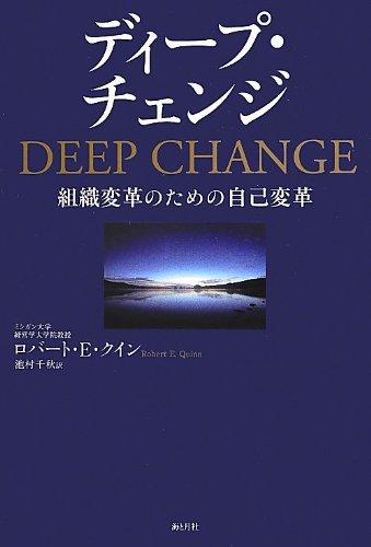 ディープ・チェンジ 組織変革のための自己変革