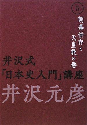 井沢式「日本史入門」講座〈5〉朝幕併存と天皇教の巻