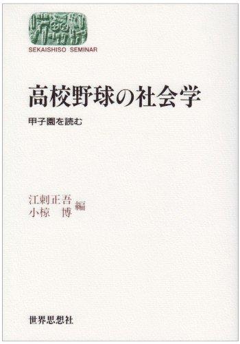 高校野球の社会学―甲子園を読む (SEKAISHISO SEMINAR)