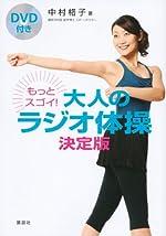 DVD付き もっとスゴイ! 大人のラジオ体操 決定版 (講談社の実用BOOK)