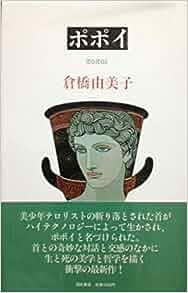 Popoi (Japanese Edition): Yumiko Kurahashi: 9784828822365