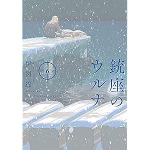 銃座のウルナ 6 (ビームコミックス) [Kindle版]