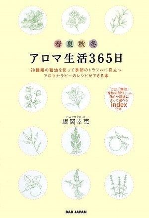 アロマ生活365日―20種類の精油を使って季節のトラブルに役立つアロマセラピーのレシピができる本