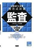 公認会計士試験短答式対策 監査〈2008年版〉