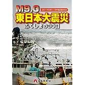 M9.0東日本大震災ふくしまの30日―2011年3月11日午後2時46分