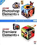 Photoshop & Premiere Elements 4 日本語版 Windows版 通常版  (その場で3000円割引き)