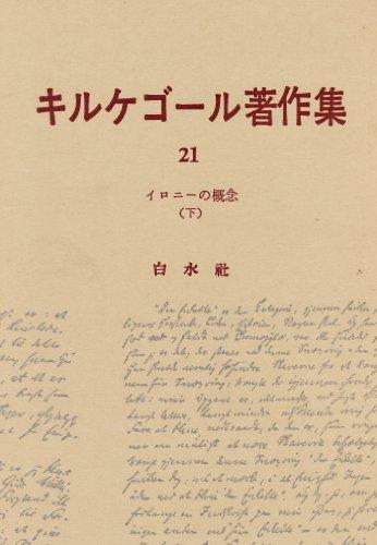 キルケゴール著作集 第21巻 イロニーの概念 下