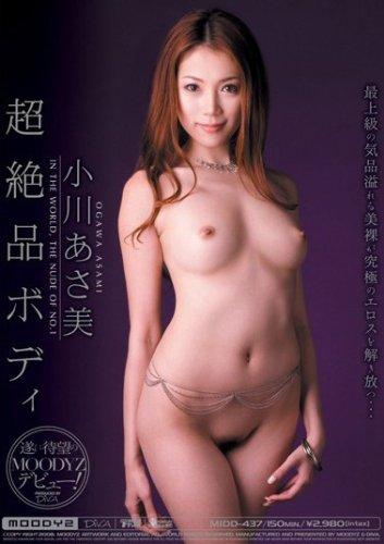 超絶品ボディ 小川あさ美 MOODYZ ムーディーズ [DVD]