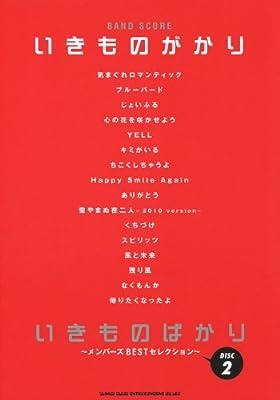 バンド・スコア いきものがかり「いきものばかり~メンバーズBESTセレクションDISC2~」