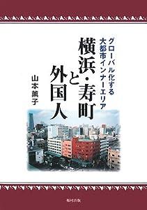 横浜・寿町と外国人―グローバル化する大都市インナーエリア