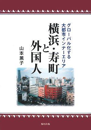 横浜・寿町と外国人