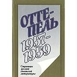 Ottepel. 1957 - 1959