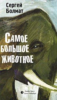 samoe-bolshoe-zhivotnoe