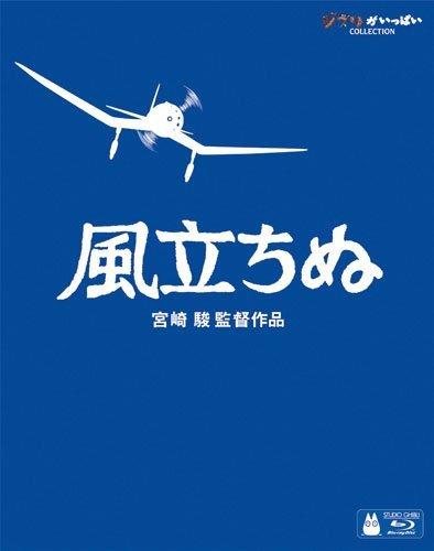 風立ちぬ (ローソン・HMV限定特典「風立ちぬ」オリジナルトランプ付) [Blu-ray]