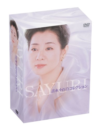 吉永小百合 DVD-BOX〈4枚組〉