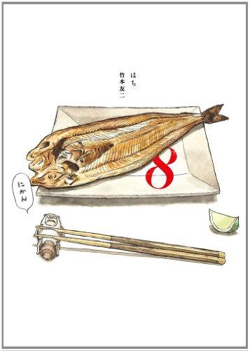 8はち 2 (ビッグコミックス)