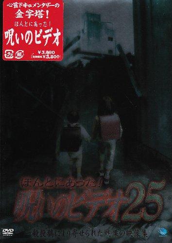 ほんとにあった!呪いのビデオ25 [DVD]