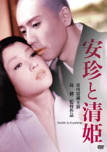 安珍と清姫 [DVD]