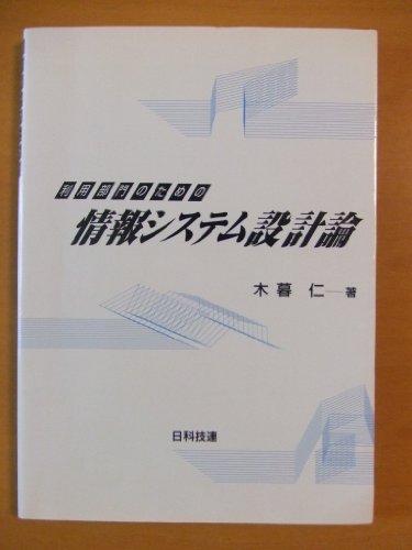 利用部門のための情報システム設計論