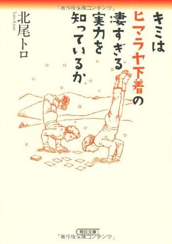 キミはヒマラヤ下着の凄すぎる実力を知っているか (朝日文庫)