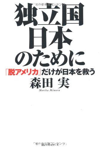 独立国日本のために