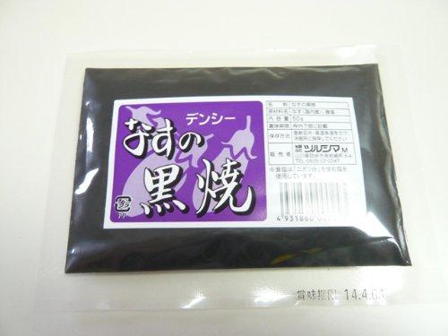 ツルシマ なすの黒焼き