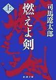 燃えよ剣 (上巻) (新潮文庫)